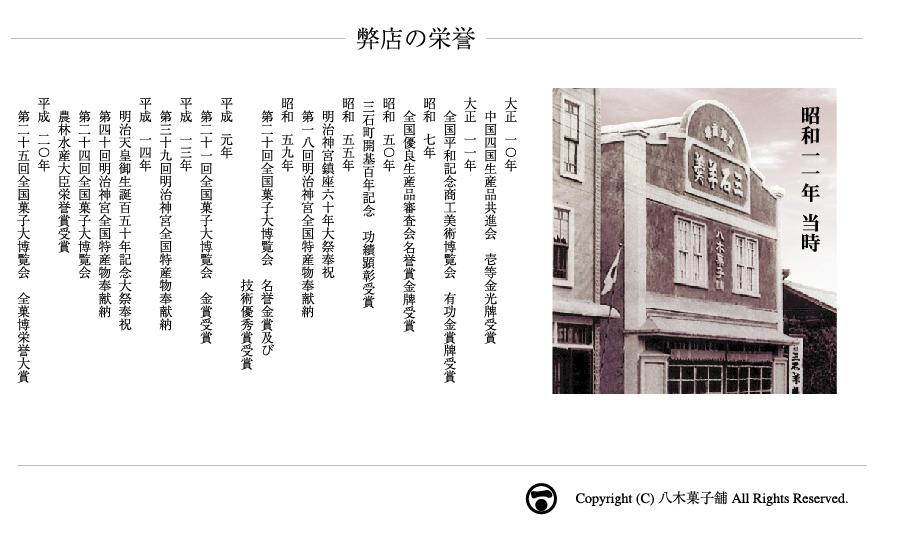八木菓子舗の歴史